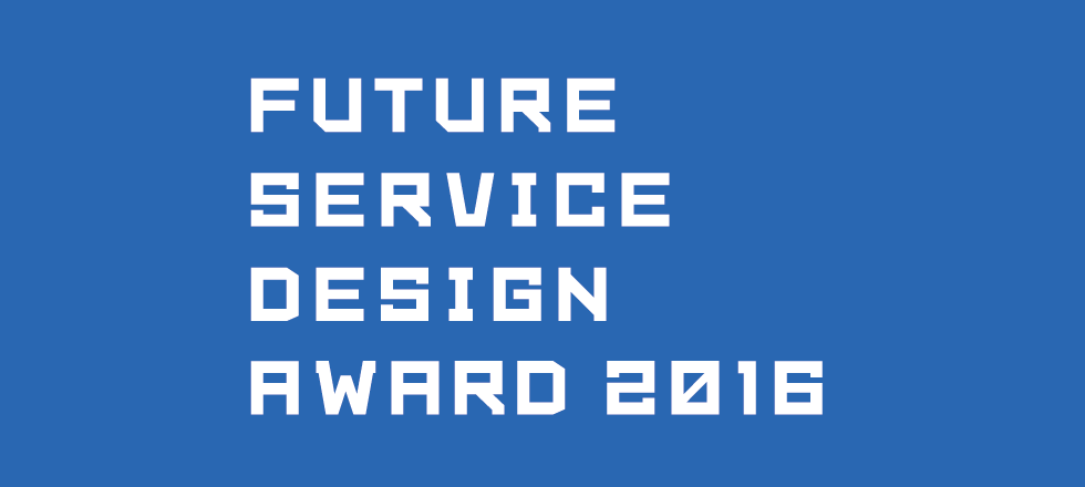 FUTURE SERVICE DESIGN AWARD 2016 受賞者決定!